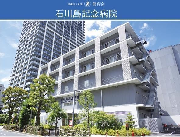 医療法人社団 健育会 石川島記念病院