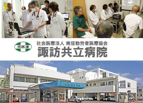 社会医療法人 南信勤労者医療協会 諏訪共立病院