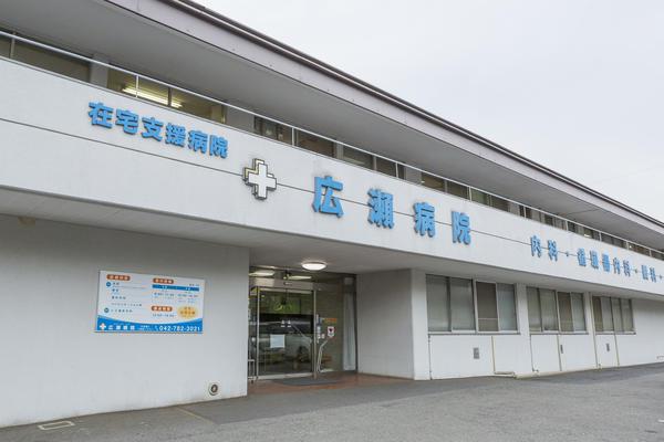医療法人社団 守成会 広瀬病院