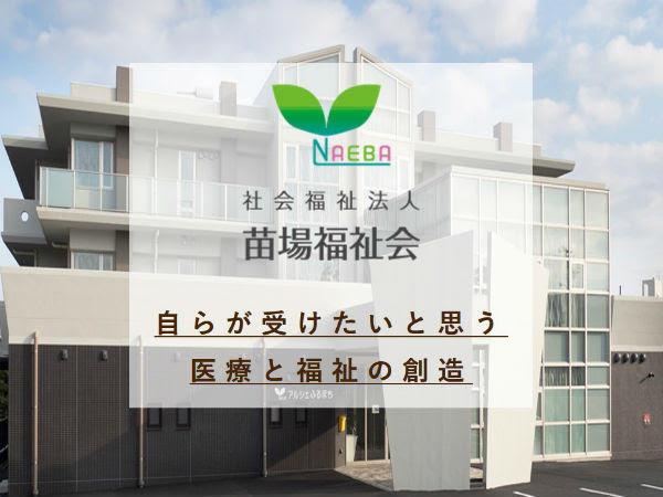 新潟県新潟市中央区 求人