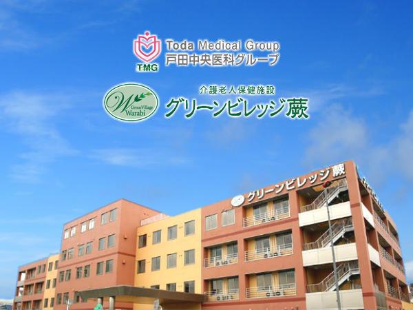 医療法人社団東光会 介護老人保健施設 グリーンビレッジ蕨