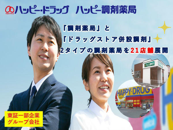 ハッピー調剤薬局 八戸田向店
