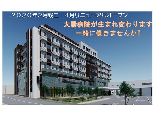 【2020年2月OPEN予定】大勝病院