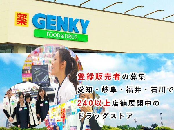 ゲンキー 福井