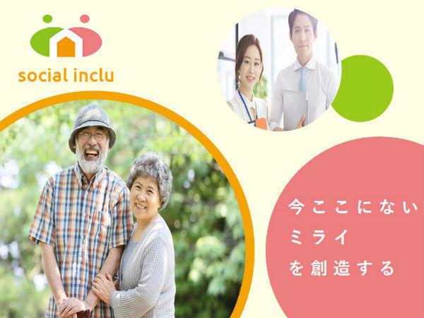 ソーシャルインクルーホーム船橋習志野 夜勤専従 2020年8月オープン!