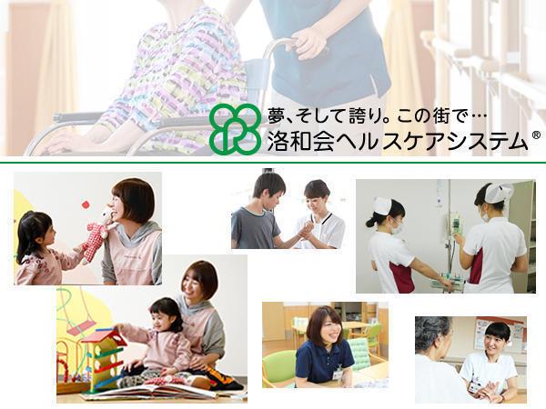 洛和会ヘルスケアシステム 京都市音羽地域包括支援センター(パート)