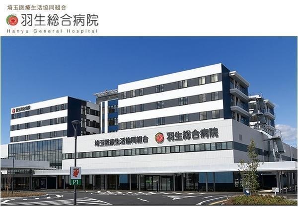 埼玉医療生活協同組合 羽生総合病院(サポートセンター)