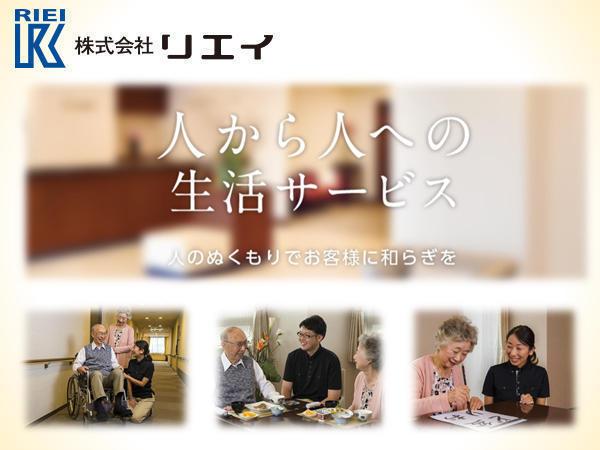 介護付有料老人ホームコンシェール徳丸(相談員)