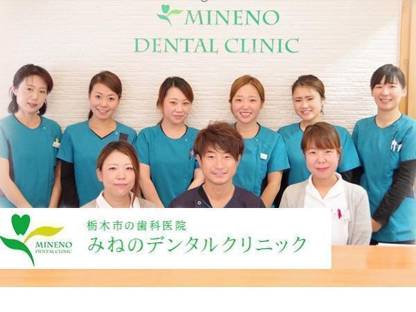 みねのデンタルクリニック(歯科衛生士) | その他求人・採用情報 ...