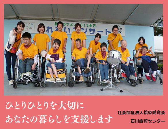 社会福祉法人松原愛育会 石川療育センター(パート)