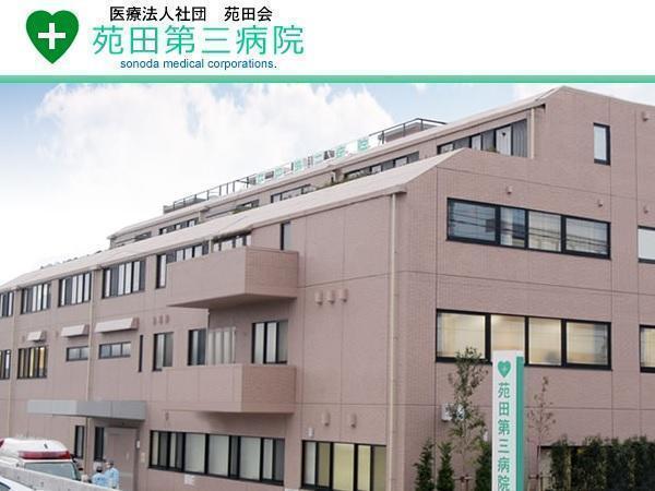 医療法人社団苑田会 苑田第三病院