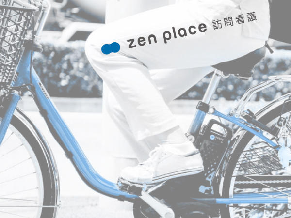 zenplace訪問看護ステーション五反田