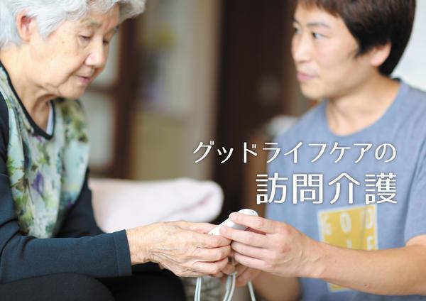 グッドライフケア訪問介護大阪北