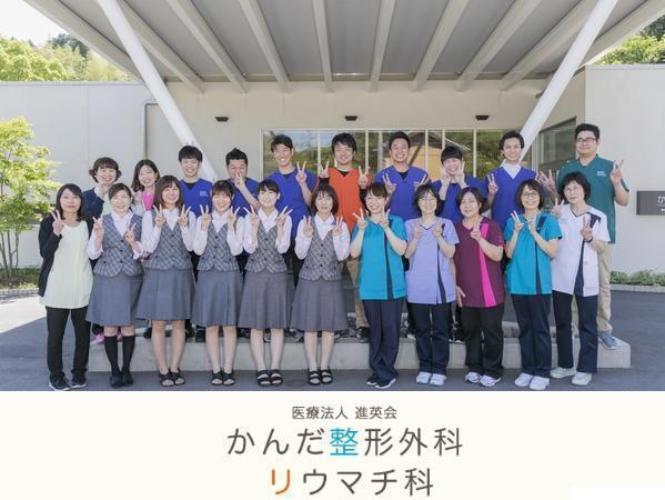 かんだ整形外科リウマチ科 診療放射線技師求人 採用情報 愛知県