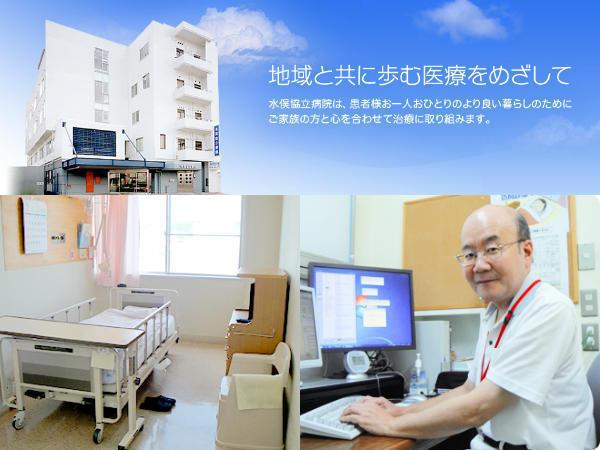 岡部病院 求人