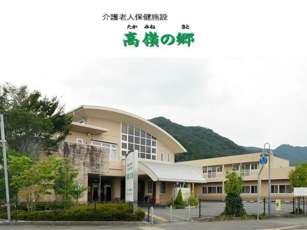介護老人保健施設 高嶺の郷