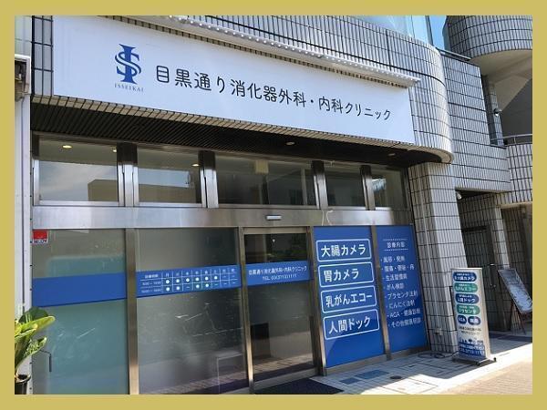 アット ホーム 渋谷 クリニック
