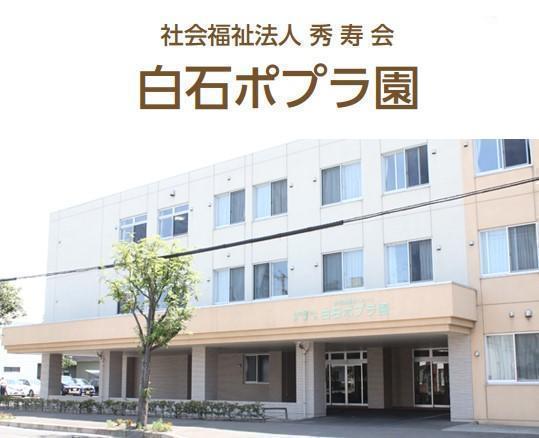 北海道 介護 求人