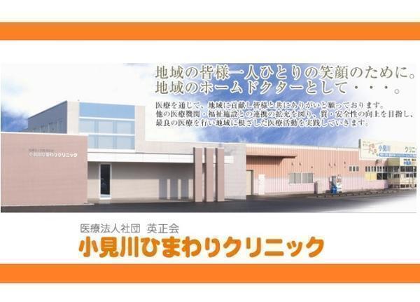 小見川ひまわりクリニック