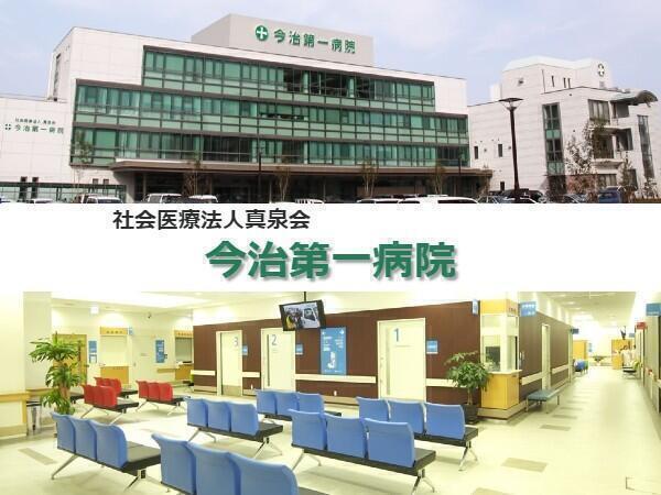 今治 第 一 病院