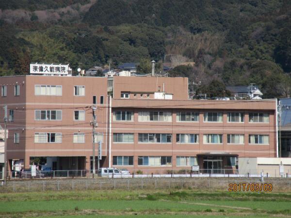 新生 病院 田川